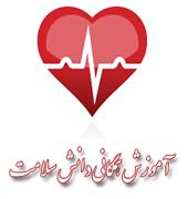 آموزش همگانی دانش سلامت