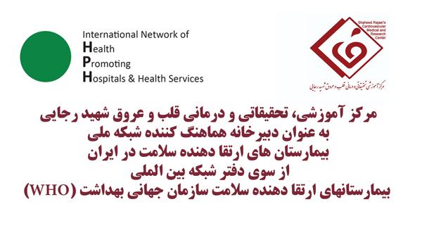موافقت سازمان جهانی بهداشت با تشکیل شبکه ملی بیمارستانهای ارتقادهنده سلامت ایران در مرکز آموزشی ، تحقیقاتی و درمانی قلب و عروق شهید رجایی