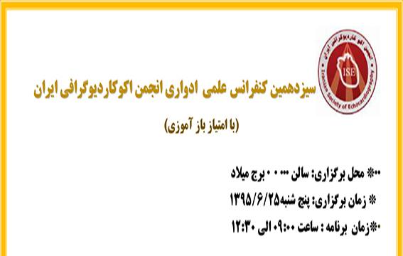 برگزاری سیزدهمین کنفرانس علمی ادواری انجمن اکو کاردیوگرافی ایران