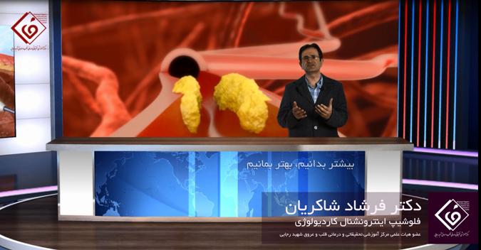فیلم آموزشی آنژیوپلاستی - دکتر فرشاد شاکریان - فیلمهای آموزش همگانی سیمای قطب قلب ایران