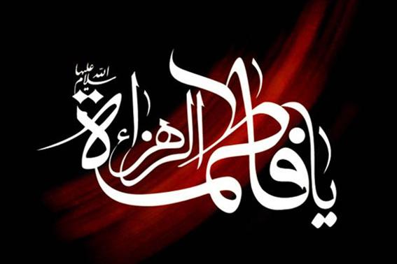 پیام تسلیت رئیس و هیئت رئیسه مرکز به مناسبت فرارسیدن وفات حضرت فاطمه زهرا (س)