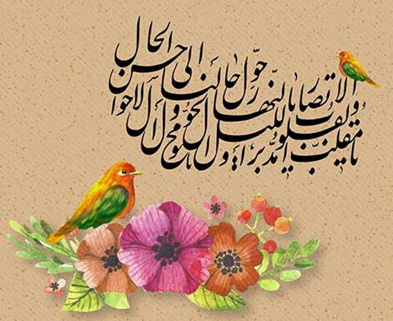 پیام تبریک هیئت رئیسه مرکز به مناسبت فرا رسیدن سال جدید 1396