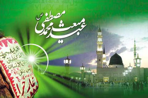 پیام تبریک رئیس و اعضاء هیئت رئیسه مرکز به مناسبت فرا رسیدن مبعث با سعادت حضرت رسول اکرم (ص)