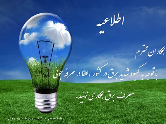 اطلاعیه مهم در خصوص صرفه جوئی برق