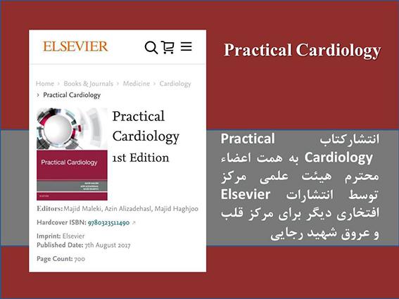 انتشارکتاب Practical Cardiology افتخاری دیگر برای مرکز آموزشی،تحقیقاتی و درمانی قلب و عروق شهید رجایی