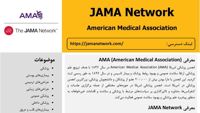 که دسترسی آزمایشی مرکز آموزشی، تحقیقاتی و درمانی قلب و عروق شهید رجایی (به مدت 3 ماه از تاریخ 30 آبان ماه 1396) به مجموعه ژورنال های JAMA و فیلم ها و فایل های صوتی بعلاوه قسمت آموزش مداوم پزشکی آن شبکه