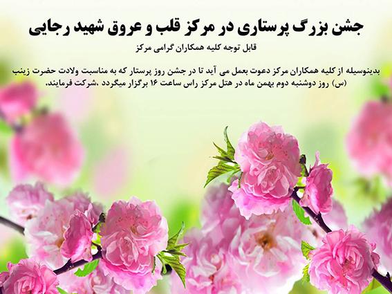 برگزاری جشن بزرگ روز پرستار در مرکز قلب و عروق شهید رجایی